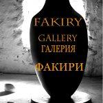 откриване на галерия факири