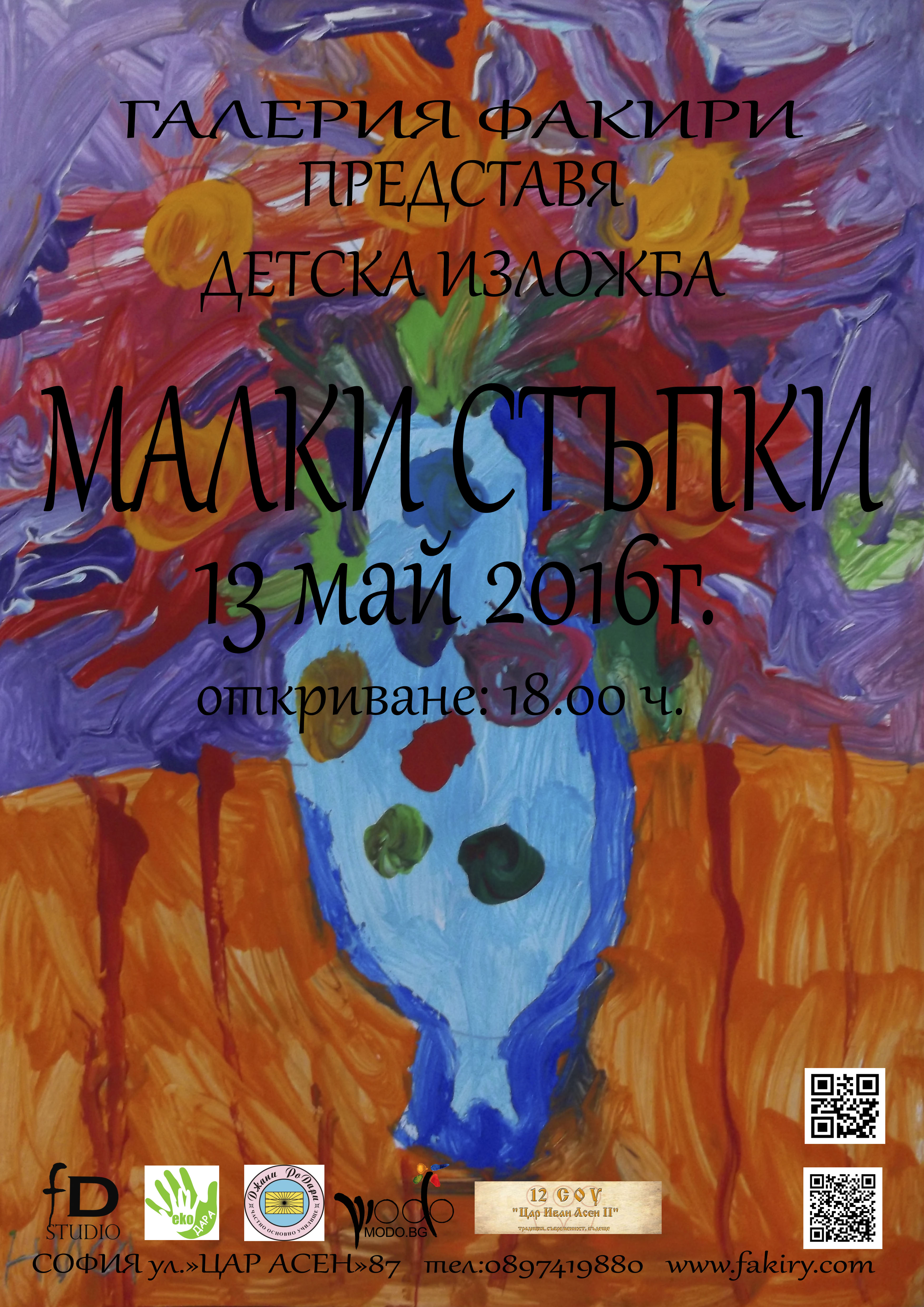 плакат 2016